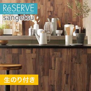 【のり付き壁紙】サンゲツ Reserve 2020-2022.5 [木目] RE51317
