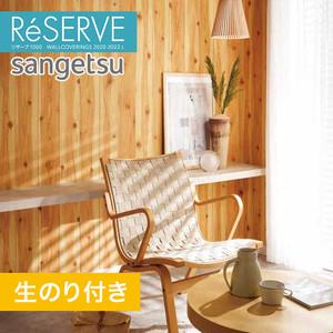 【のり付き壁紙】サンゲツ Reserve 2020-2022.5 [木目] RE51318