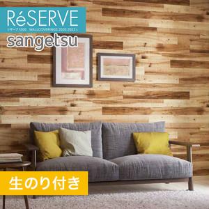 【のり付き壁紙】サンゲツ Reserve 2020-2022.5 [木目] RE51319
