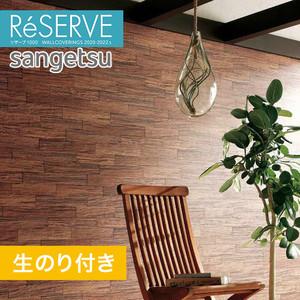 【のり付き壁紙】サンゲツ Reserve 2020-2022.5 [木目] RE51320