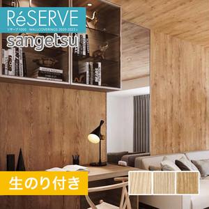 【のり付き壁紙】サンゲツ Reserve 2020-2022.5 [木目] RE51321-RE51323