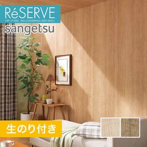 【のり付き壁紙】サンゲツ Reserve 2020-2022.5 [木目] RE51325-RE51326