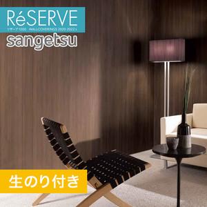 【のり付き壁紙】サンゲツ Reserve 2020-2022.5 [木目] RE51327