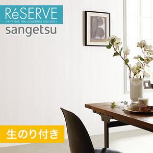 【のり付き壁紙】サンゲツ Reserve 2020-2022.5 [木目] RE51328