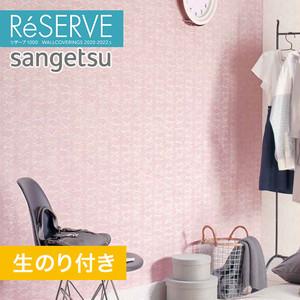【のり付き壁紙】サンゲツ Reserve 2020-2022.5 [イラスト・アート] RE51398