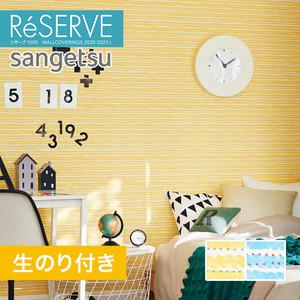 【のり付き壁紙】サンゲツ Reserve 2020-2022.5 [イラスト・アート] RE51399-RE51400