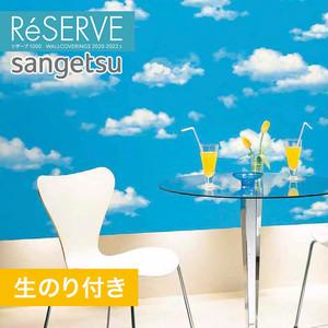 【のり付き壁紙】サンゲツ Reserve 2020-2022.5 [イラスト・アート] RE51413
