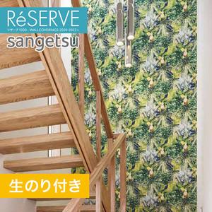 【のり付き壁紙】サンゲツ Reserve 2020-2022.5 [イラスト・アート] RE51415