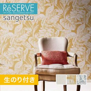 【のり付き壁紙】サンゲツ Reserve 2020-2022.5 [イラスト・アート] RE51416-RE51418
