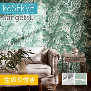 【のり付き壁紙】サンゲツ Reserve 2020-2022.5 [フラワー・リーフ] RE51419-RE51420