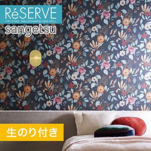 【のり付き壁紙】サンゲツ Reserve 2020-2022.5 [フラワー・リーフ] RE51421