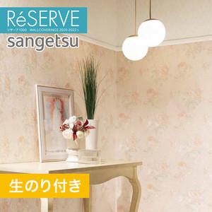 【のり付き壁紙】サンゲツ Reserve 2020-2022.5 [フラワー・リーフ] RE51440