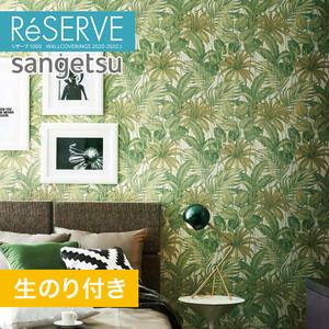 【のり付き壁紙】サンゲツ Reserve 2020-2022.5 [フラワー・リーフ] RE51443