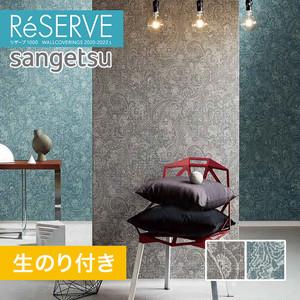 【のり付き壁紙】サンゲツ Reserve 2020-2022.5 [クラシック] RE51446-RE51447