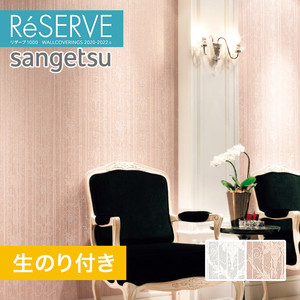 【のり付き壁紙】サンゲツ Reserve 2020-2022.5 [クラシック] RE51460-RE51461
