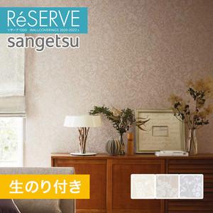 【のり付き壁紙】サンゲツ Reserve 2020-2022.5 [English Design Agency] RE51503-RE51505