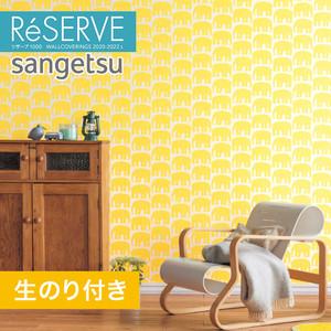 【のり付き壁紙】サンゲツ Reserve 2020-2022.5 [フィンレイソン] RE51551
