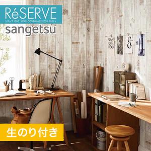 【のり付き壁紙】サンゲツ Reserve 2020-2022.5 [スヌーピー] RE51566