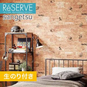 【のり付き壁紙】サンゲツ Reserve 2020-2022.5 [スヌーピー] RE51567