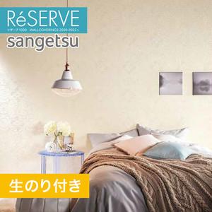 【のり付き壁紙】サンゲツ Reserve 2020-2022.5 [スヌーピー] RE51568