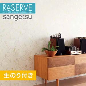 【のり付き壁紙】サンゲツ Reserve 2020-2022.5 [スヌーピー] RE51569
