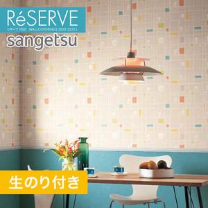 【のり付き壁紙】サンゲツ Reserve 2020-2022.5 [スヌーピー] RE51570
