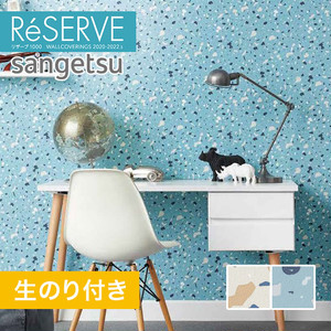 【のり付き壁紙】サンゲツ Reserve 2020-2022.5 [スヌーピー] RE51572-RE51573