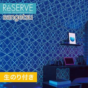 【のり付き壁紙】サンゲツ Reserve 2020-2022.5 [蓄光] RE51576