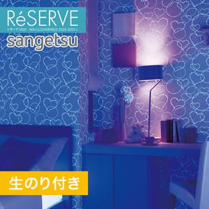 【のり付き壁紙】サンゲツ Reserve 2020-2022.5 [蓄光] RE51577