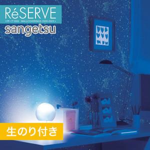【のり付き壁紙】サンゲツ Reserve 2020-2022.5 [蓄光] RE51578