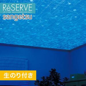 【のり付き壁紙】サンゲツ Reserve 2020-2022.5 [蓄光] RE51579