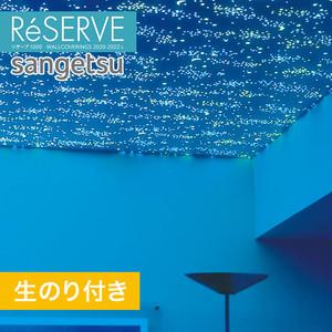 【のり付き壁紙】サンゲツ Reserve 2020-2022.5 [蓄光] RE51580