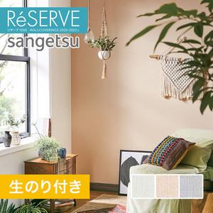 【のり付き壁紙】サンゲツ Reserve 2020-2022.5 [フィルム汚れ防止] RE51609-RE51611