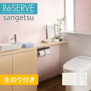【のり付き壁紙】サンゲツ Reserve 2020-2022.5 [フィルム汚れ防止] RE51638-RE51639