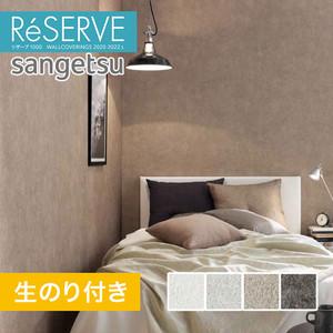 【のり付き壁紙】サンゲツ Reserve 2020-2022.5 [ウレタンコート壁紙] RE51715-RE51718