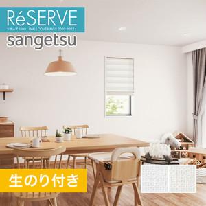 【のり付き壁紙】サンゲツ Reserve 2020-2022.5 [抗アレル壁紙] RE51796-RE51797