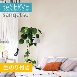 【のり付き壁紙】サンゲツ Reserve 2020-2022.5 [抗アレル壁紙] RE51802