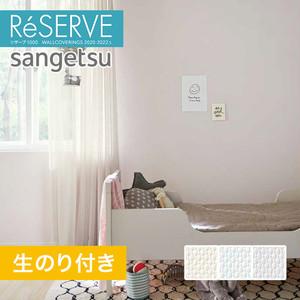 【のり付き壁紙】サンゲツ Reserve 2020-2022.5 [抗アレル壁紙] RE51803-RE51805