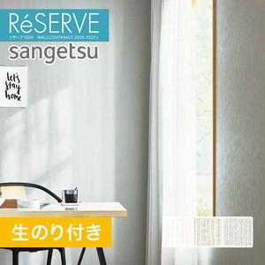 【のり付き壁紙】サンゲツ Reserve 2020-2022.5 [抗アレル壁紙] RE51806-RE51808