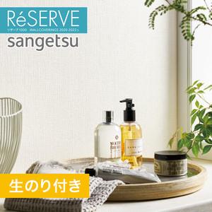 【のり付き壁紙】サンゲツ Reserve 2020-2022.5 [吸放湿壁紙] RE51823
