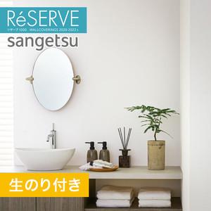 【のり付き壁紙】サンゲツ Reserve 2020-2022.5 [吸放湿壁紙] RE51827