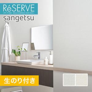 【のり付き壁紙】サンゲツ Reserve 2020-2022.5 [吸放湿壁紙] RE51828-RE51829