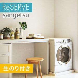 【のり付き壁紙】サンゲツ Reserve 2020-2022.5 [吸放湿壁紙] RE51830