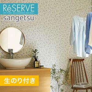 【のり付き壁紙】サンゲツ Reserve 2020-2022.5 [吸放湿壁紙] RE51832