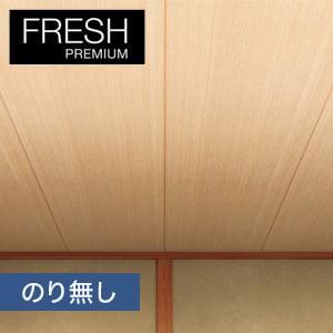 【のり無し壁紙】ルノン フレッシュプレミアム 和調 天井向き RF-6524