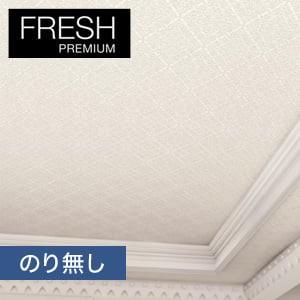 【のり無し壁紙】ルノン フレッシュプレミアム 天井向け RF-6597