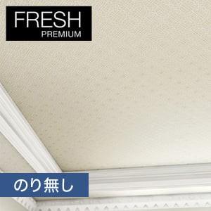 【のり無し壁紙】ルノン フレッシュプレミアム 天井向け RF-6598