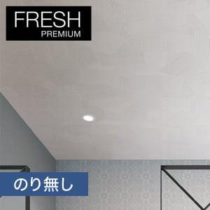 【のり無し壁紙】ルノン フレッシュプレミアム 天井向け RF-6600