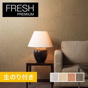 【のり付き壁紙】空気を洗う壁紙 クラフトライン ルノン フレッシュプレミアム RF-6060~RF-6063