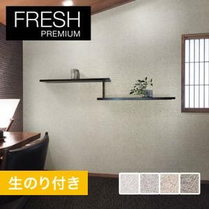 【のり付き壁紙】空気を洗う壁紙 クラフトライン ルノン フレッシュプレミアム RF-6064~RF-6067